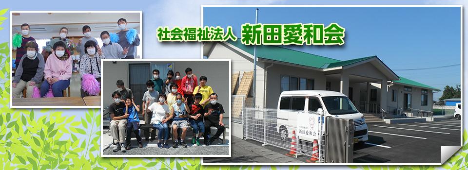 障がい者の社会参加と地域福祉の向上を目指して 群馬県太田市の社会福祉法人新田愛和会