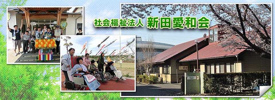 障がい者の社会参加と地域福祉の向上を目指して|群馬県太田市の社会福祉法人新田愛和会